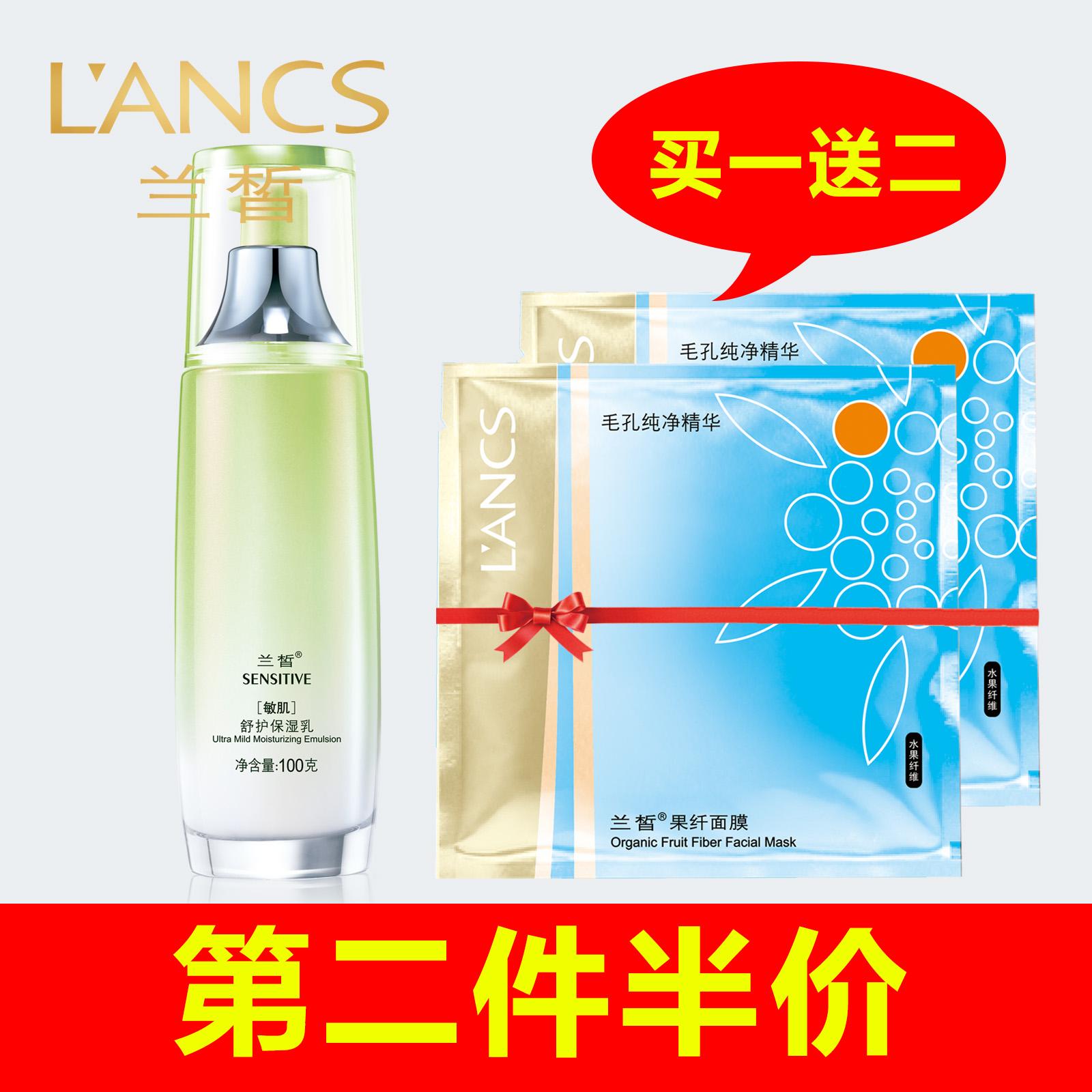兰皙敏肌舒护保湿乳100g乳液面霜补水保湿抗过敏滋养