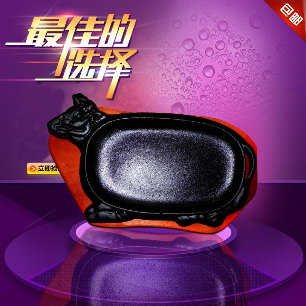 包邮加厚牛排铁板牛扒牛排盘烧烤盘电磁炉烤肉盘家用酒店用铁板锅