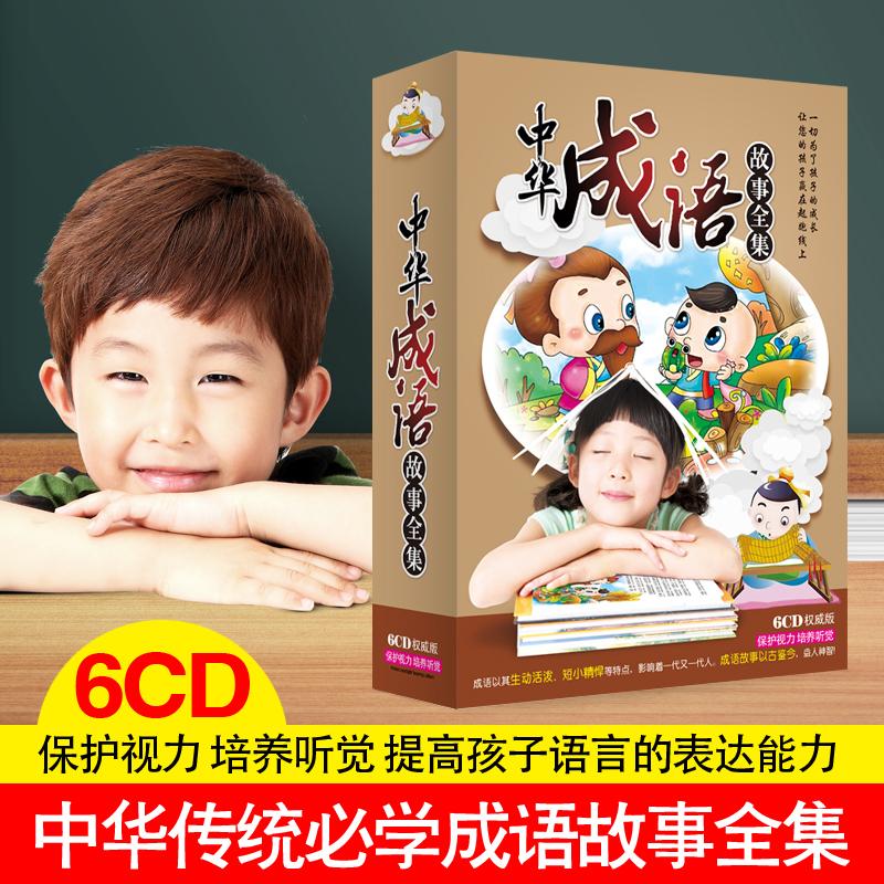 Развивающее видео для детей История китайских идиом Полное собрание сочинений детская идиома история автомобиль CD-диск, машине 6 кд дисков фея