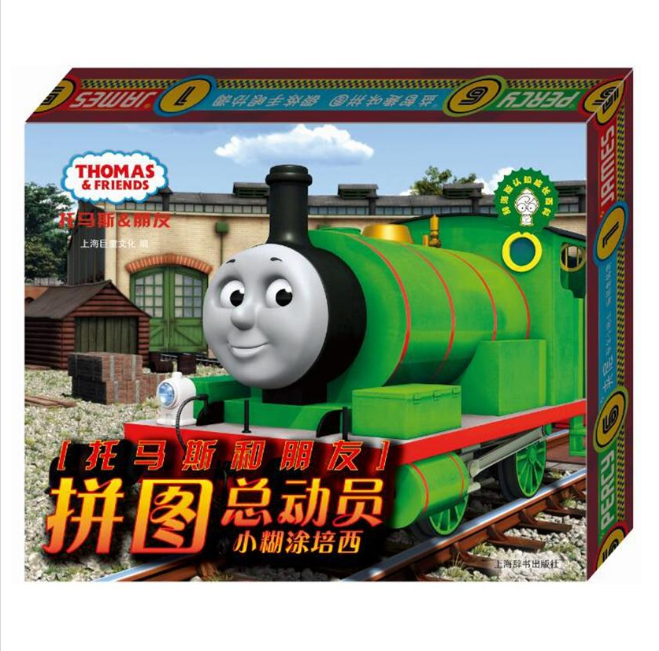 Spot Genuine Cihai Cognitive Growth Encyclopedia Thomas and Friends Puzzle Story Mobility Pepsi Birthday Party Gifts Kindergarten Teaching Tools Imposition Parenting Puzzle Game Child Enlightenment Toys