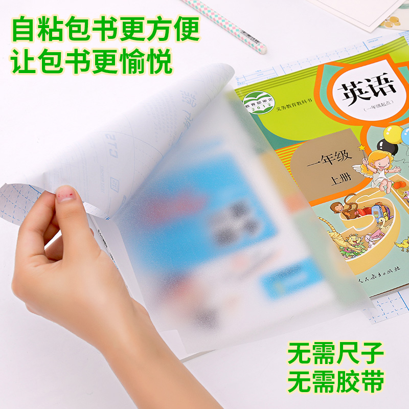 A4 Self Adhesive Waterproof Pack Cover Frosted Transparent Cover 16k Primary Book Small Fresh Plastic Film Bag Book Slipcase Shell Cellophane Wrapper