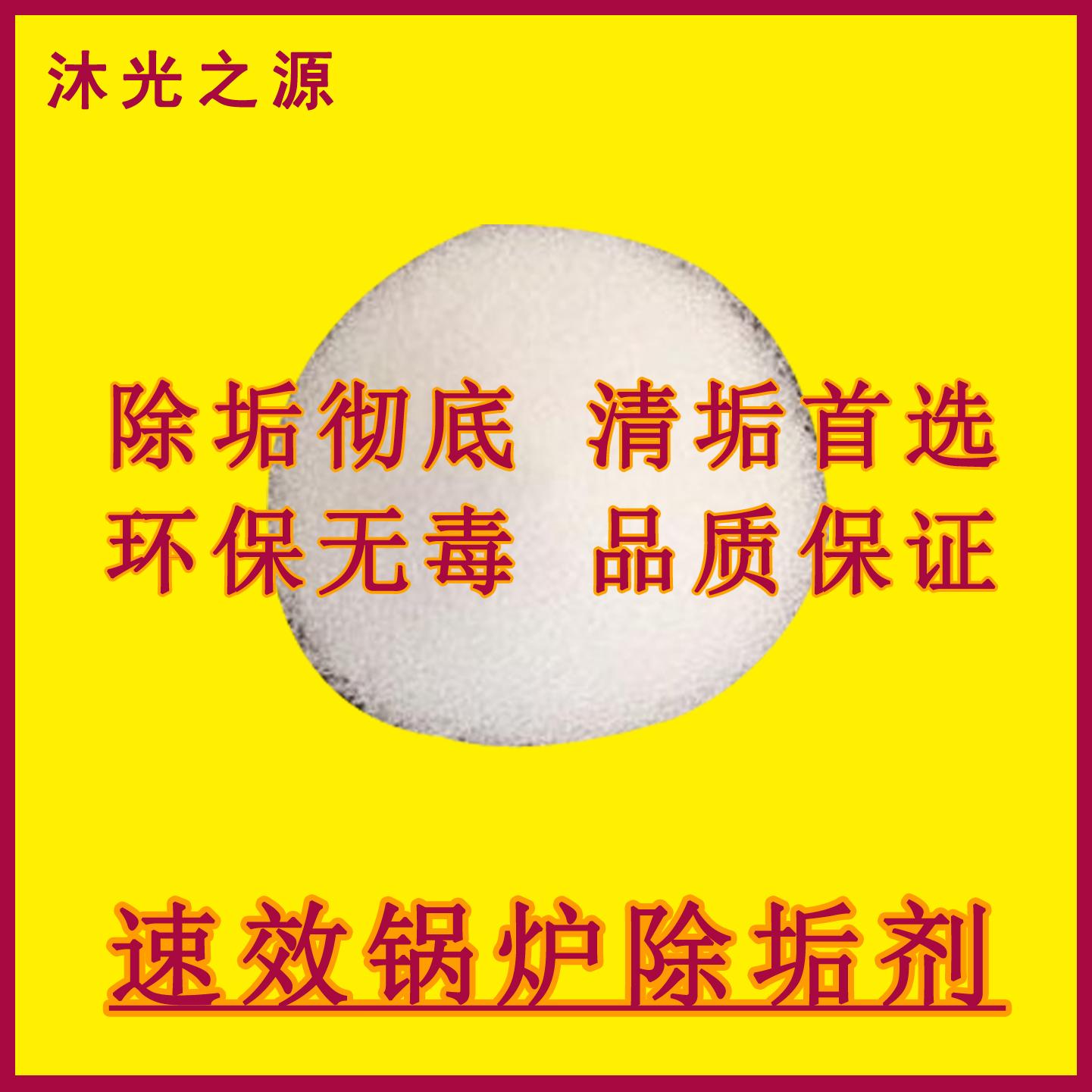除垢剂空调管道水垢清洁剂换热器水垢清除剂地暖水垢去太阳能清洗