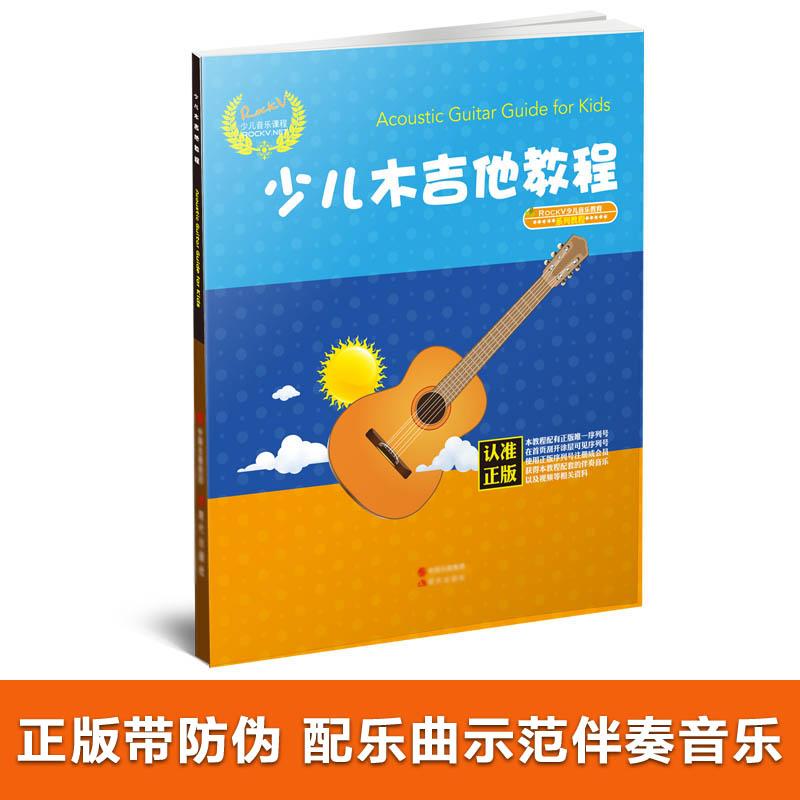 Rockv Childrens Acoustic Guitar Tutorials Childrens Beginners
