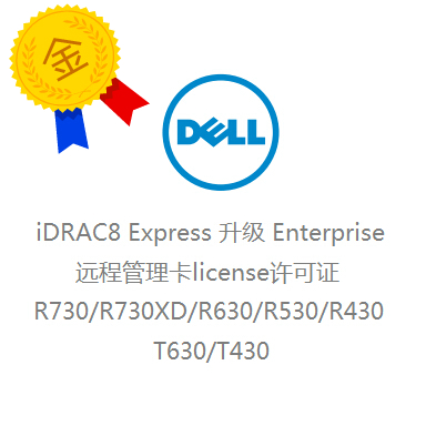 R730 R630 iDRAC8 Enterprise license idrac IDRAC 7
