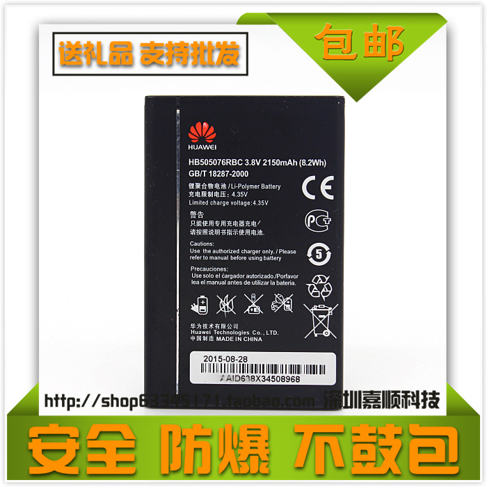 Huawei G718 G610-T00/U00/C00/S00 G615 G700-T00/U00 mobile phone battery