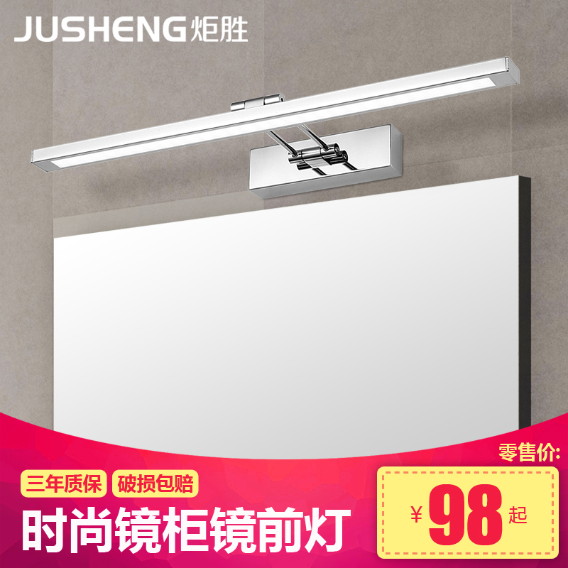 Usd 5468 ju sheng stylish stainless steel bathroom led mirror ju sheng stylish stainless steel bathroom led mirror light bathroom wall lamp mirror cabinet light bedroom cosmetic light aloadofball Images