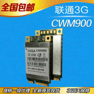 Unicom 3G wireless Internet access card module Interface module mPCIe CDMA CWM900