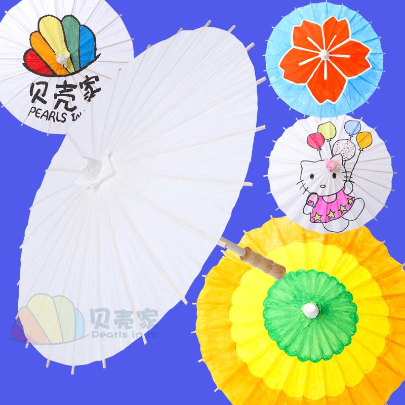 绘画空白纸伞雨伞手工伞白色diy幼儿童学生美术手绘工艺包邮批发