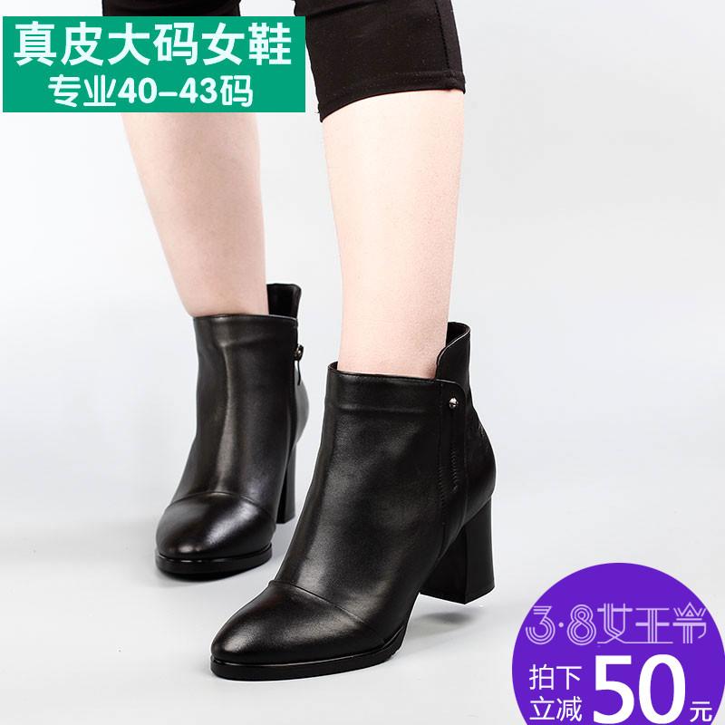 真皮秋冬季特大码短靴马丁靴平底平跟加大号女靴单靴女鞋40-41-43
