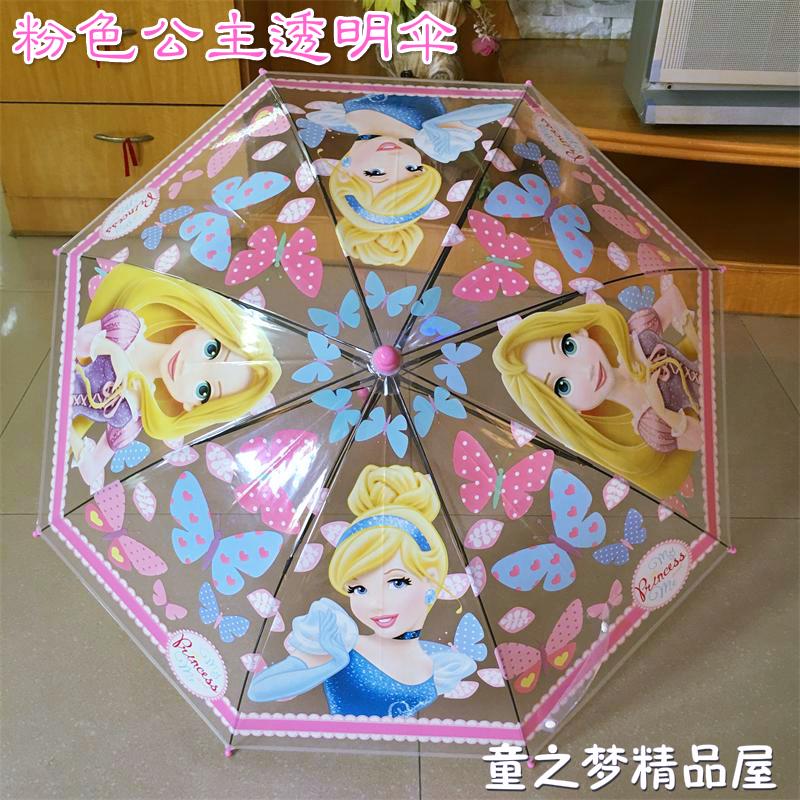 新品透明儿童雨伞苏菲亚女童小学生男女孩迪士尼卡通遮阳公主伞