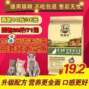牧康乐海洋鱼天然猫粮10幼猫成猫老年猫猫粮20全猫粮美短英短5斤