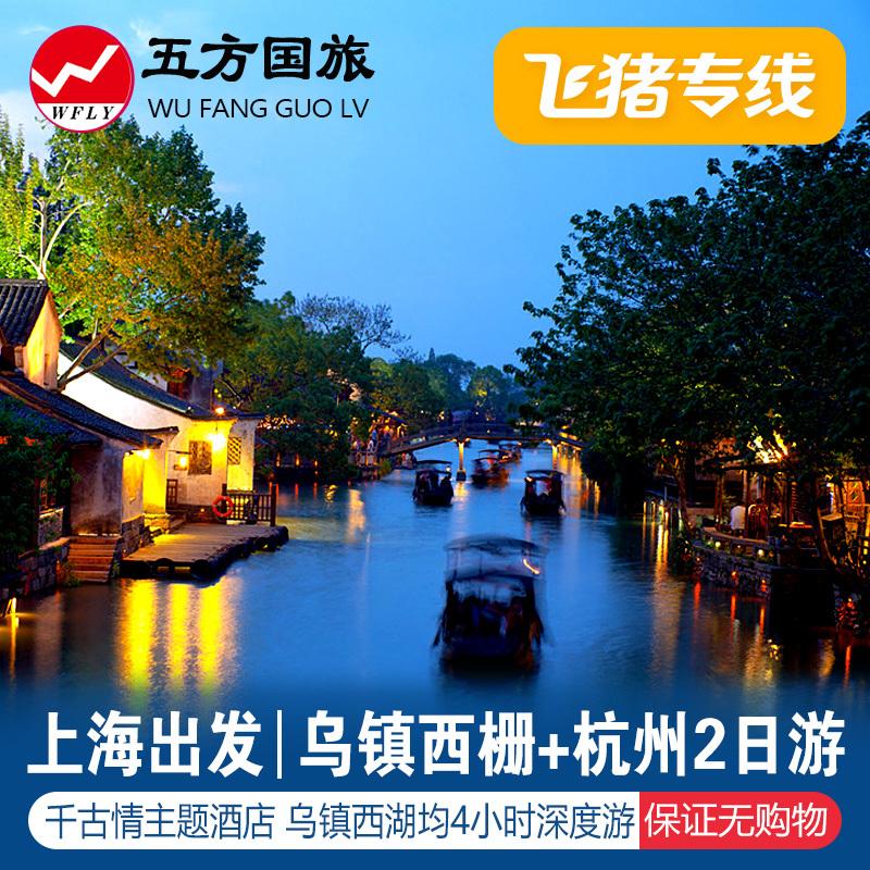 飞猪专线乌镇出发上海西栅杭州西湖2两日游跟团旅游纯玩