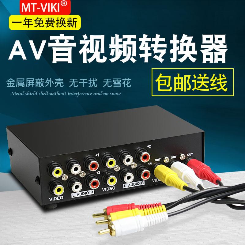 AV переключение устройство звук видео распределение устройство четыре продвижение один 4 продвижение 1 из три продвижение звуковая частота переключение устройство конвертер