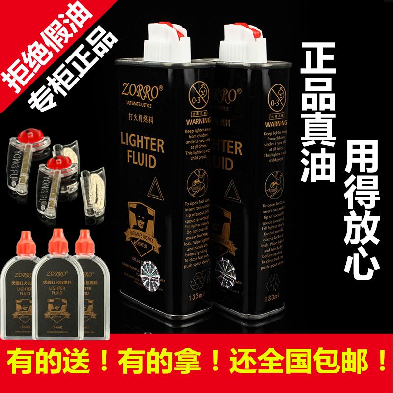 Оригинал Керосин ZORRO Zorro 133ML Large Bottle Lighter Oil Керосин Универсальные детали в подарок кремень хлопок ядро
