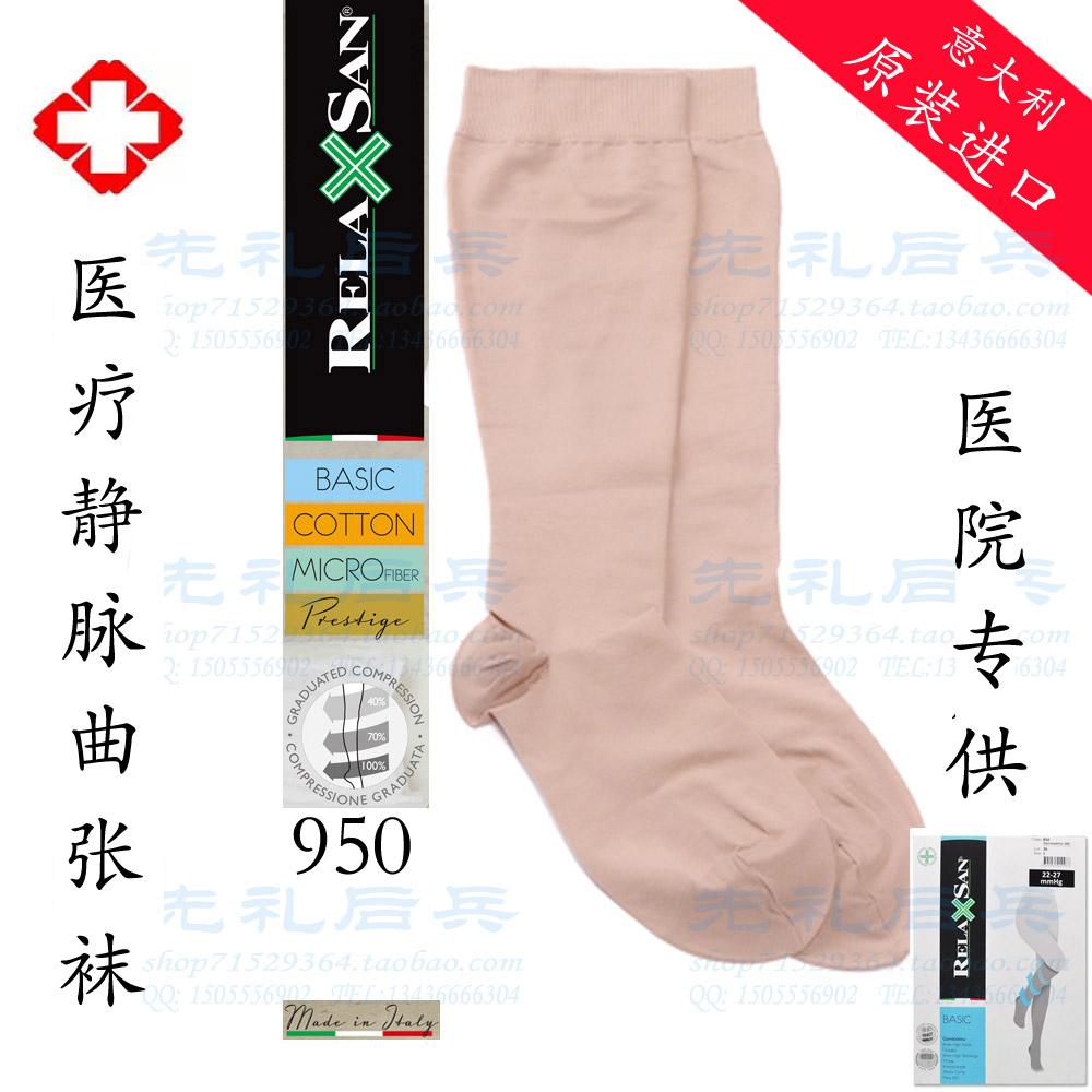 意大利进口瑞兰森Relaxsan970医用弹力袜静脉曲张袜大腿袜术后
