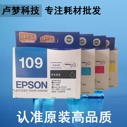 西通 EPSON ME OFFICE 360/510/520/600F/80W/700FW/1100填充墨盒