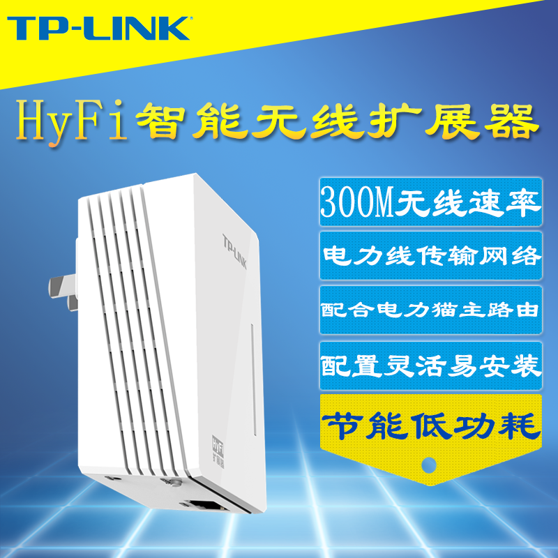 USD 44.84] TP-Link TL-H29E HyFi intelligent wireless extender wired ...