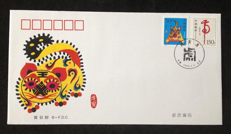 三轮虎大版 2010-1虎年10年 第三轮生肖大版票 虎大版张 生肖邮票