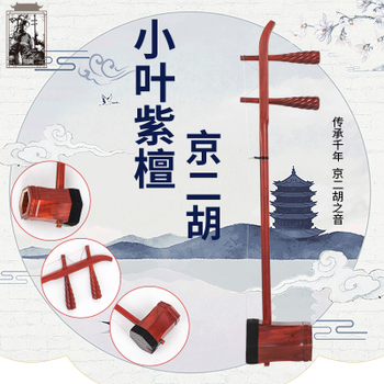 Цзин эрху,  Музыка дом поэзия листики красного сандалового дерева дерево пекин два ху народ музыкальные инструменты начинающий играя пекин два ху музыкальные инструменты отдавать гусли собака, цена 14763 руб