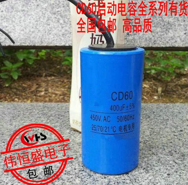CD60 400UF 450V Start operation operation capacitor AC motor pump start capacitor