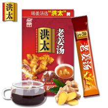 洪太 老姜汤红糖姜茶12支