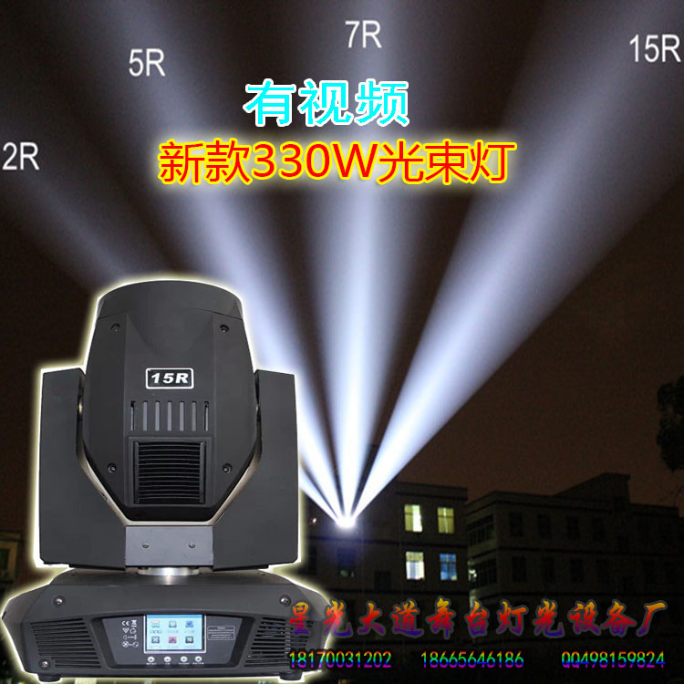 330W光束灯,15R光束灯,工程演出,摇头光束灯