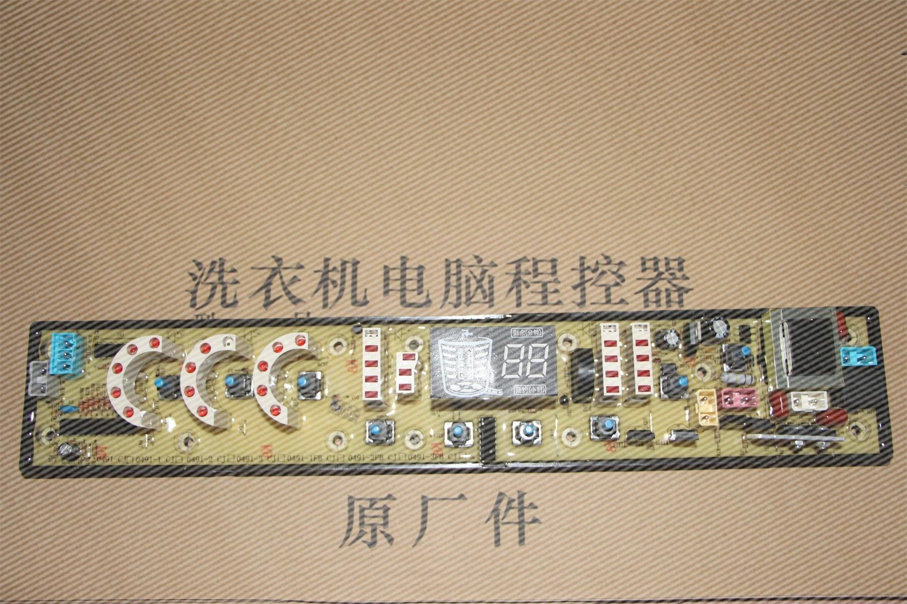 天津美厨小天鹅洗衣机电脑版XQB68-2018 洗衣机主板配件