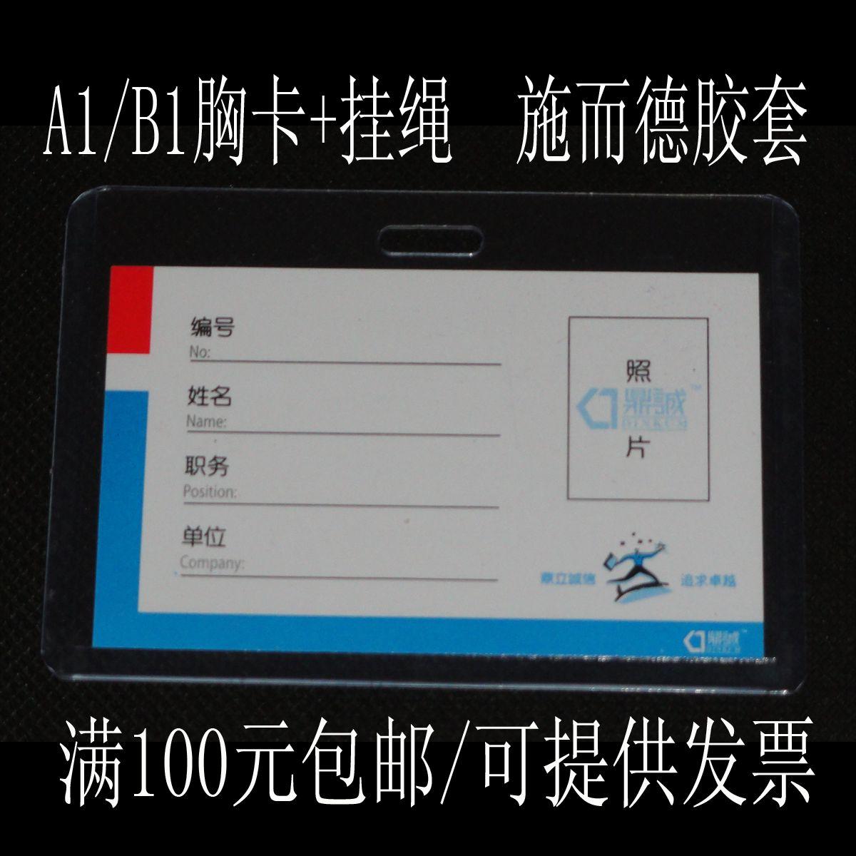 硬胶套胶套证件卡工作证A1B1A2B2A3B3B4A7B7胸卡