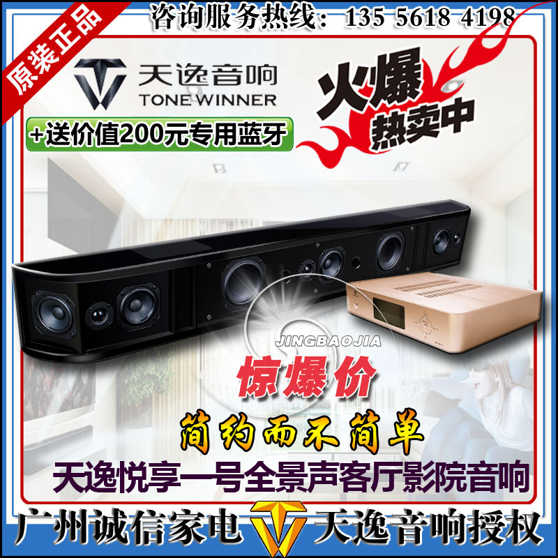 Winner Tianyi Yue Enjoy One Dolby Panoramic Sound Living Room Theater Audio  TV Speakers Authentic