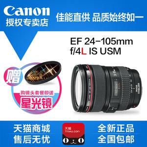 Ống kính Canon 24-105 EF 24-105mm f4L IS Ống kính zoom USM thương hiệu mới chính hãng