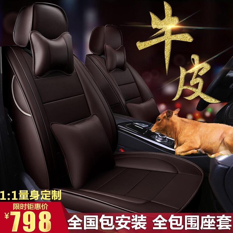 17新款真皮全包座套专车专用汽车座椅垫套定做全包围牛皮四季坐套