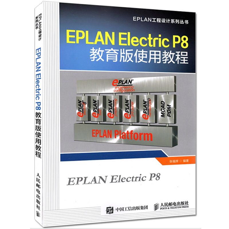genuine eplan electric p8 educational tutorial electrical cae drawing and  management software basic introductory materials eplan engineering design  software