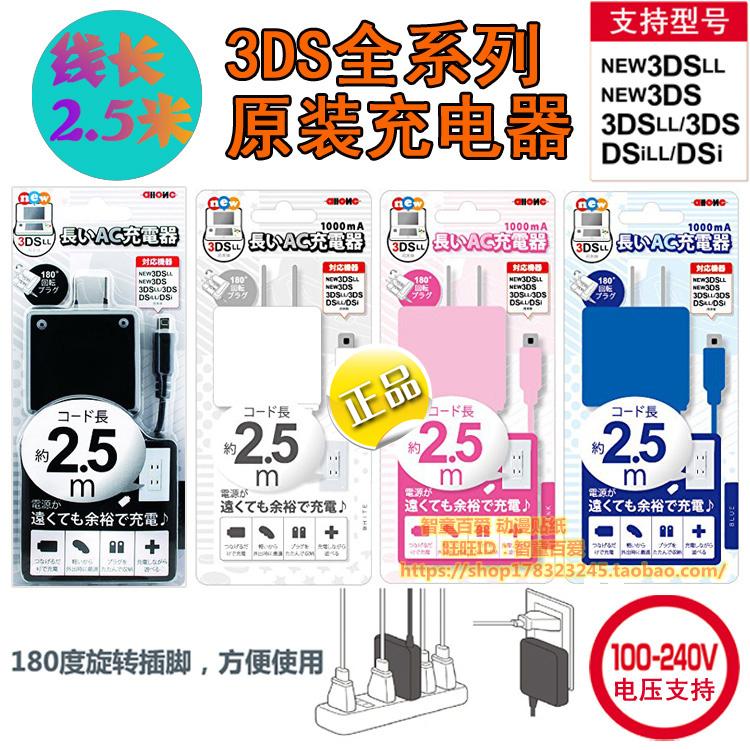 Nhật Bản chính hãng NEW3DSLL Bộ sạc gốc 3DSXL NDSi NEW3DS Bộ cấp nguồn 2,5 m - DS / 3DS kết hợp