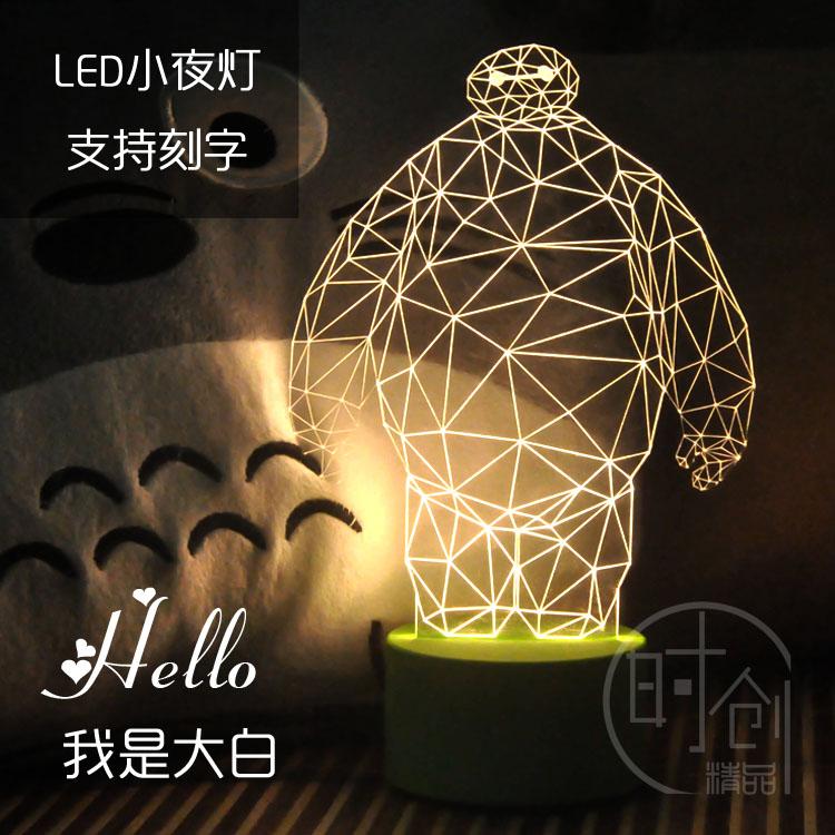 大白、七忆鱼光影纸雕剪影纸雕灯DIY智能小夜灯创意礼物台灯