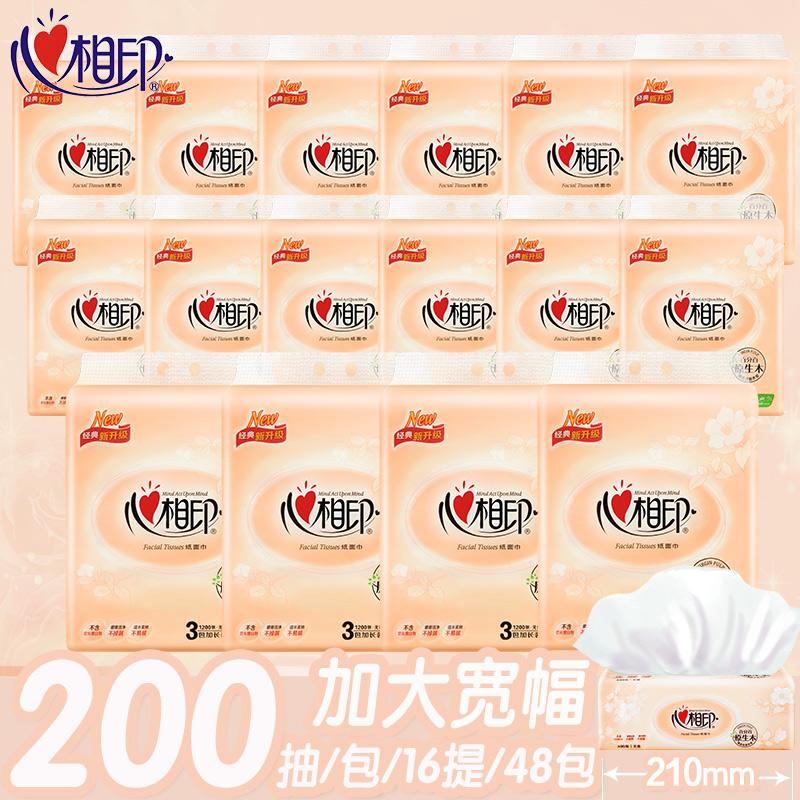 【苏宁易购】心相印 抽纸 花语系列2层200抽纸巾*6包