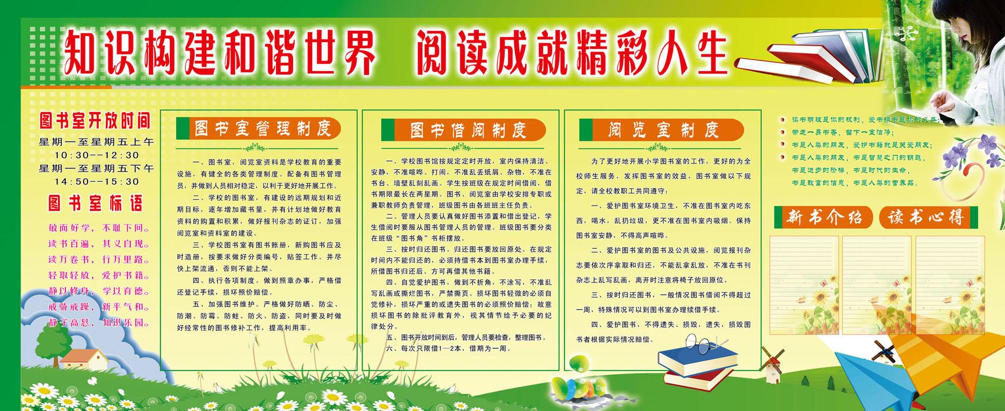 721海报印制展板写真喷绘贴纸986读书的好处幼儿园标语