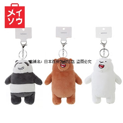 985a229eadc USD 10.40] miniso famous product we bare bear 5 inch standing ...