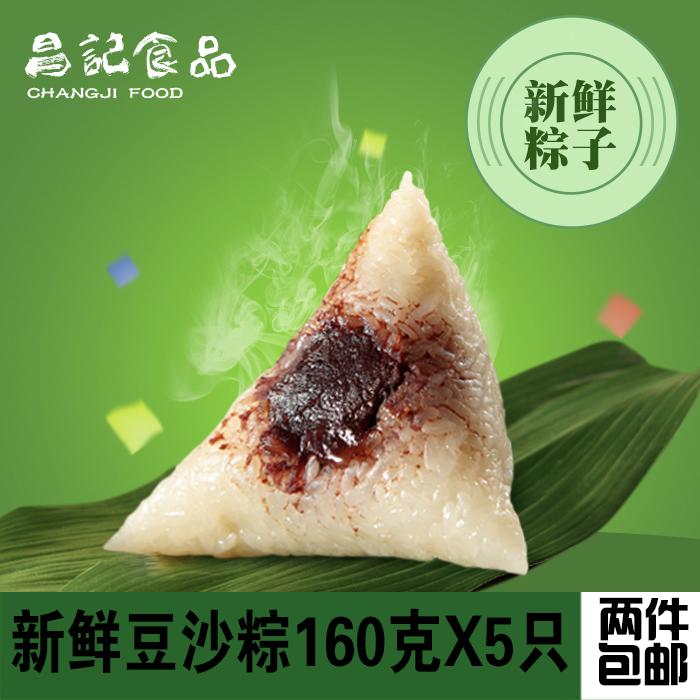 嘉兴特产五芳斋真空润香豆沙粽 端午节大粽子 140g*2只红豆沙棕子