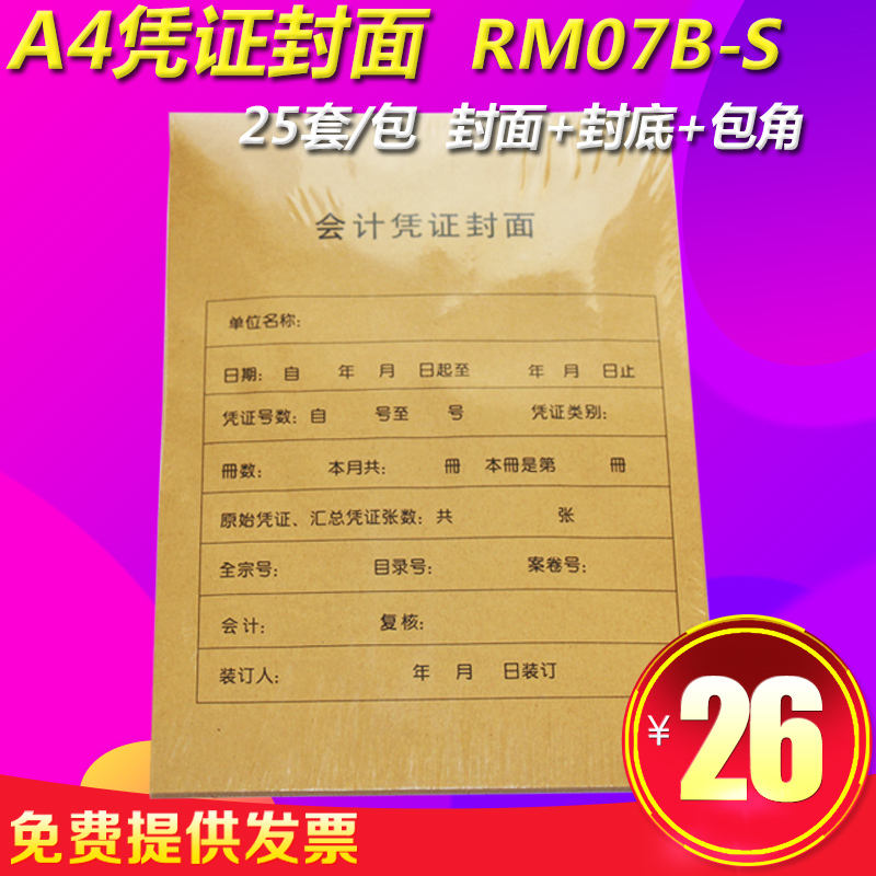 USD 15.58] A4 size bookkeeping certificate cover with corner ...