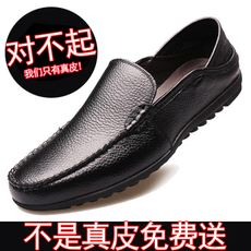 Spring casual shoes men's leather soft bottom soft Korean version of the wild lazy peas shoes trend a pedal men's shoes