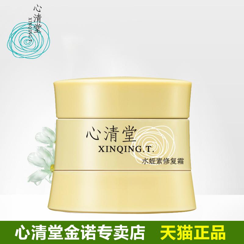 专柜正品心清堂水蛭素修护霜30g补水保湿舒缓敏感肌肤补水面霜