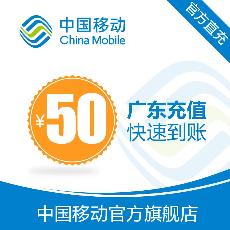 Гуандун мобильный мобильный телефон звонки заряжать значение 50 юань быстро заряжать прямое обвинение 24 час китай мобильный официальный флагманский магазин