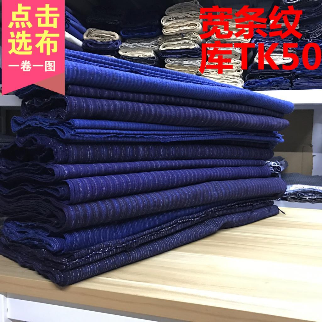 TK50号库 江南老粗土布 深色条纹 茶席抱枕床品四件套布料 超宽