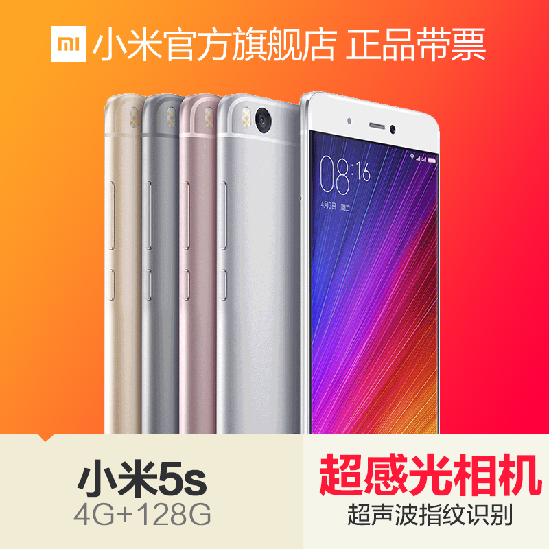 Xiaomi millet millet phone 5s 128GB intelligent fingerprint recognition standby official flagship store