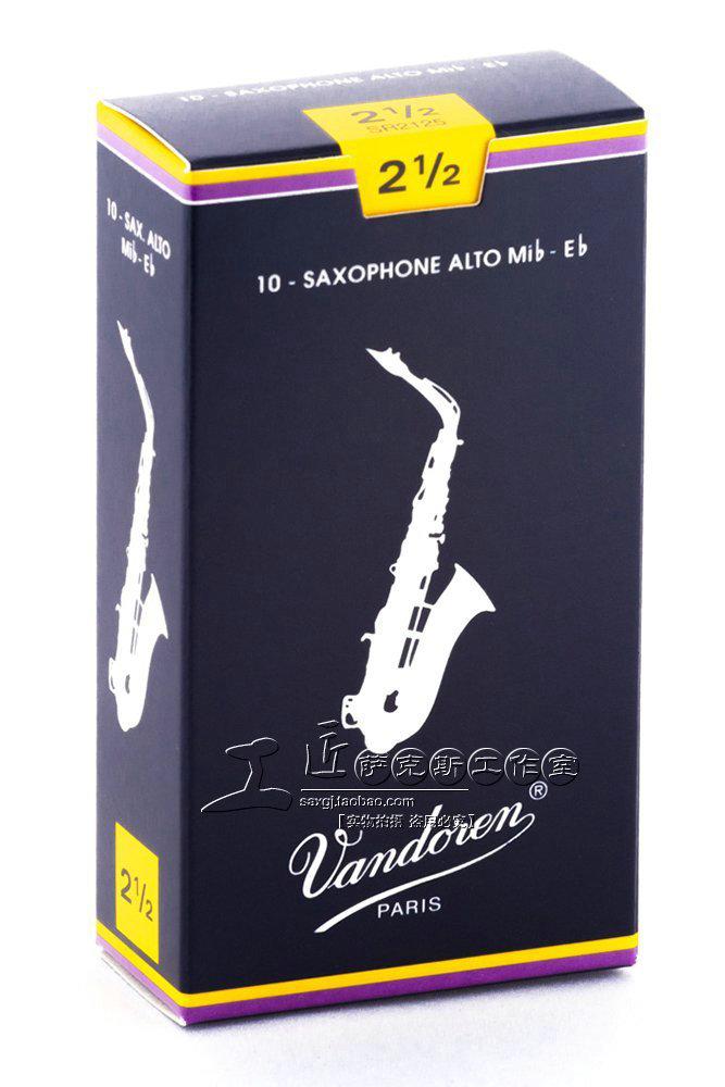 包邮原装法国Vandoren弯德林bE中音蓝盒萨克斯哨片经典古典