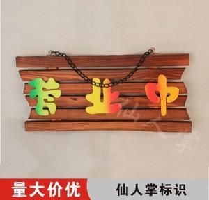 营业中木板牌 标识牌指示牌 欢迎光临铭牌 门市挂牌用品