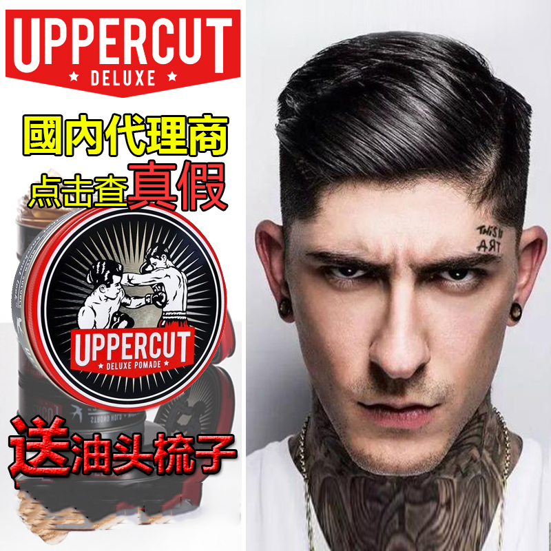 Usd 5209 Mr Ma Uppercut Deluxe Pomade Boxer Vintage Hair Oil