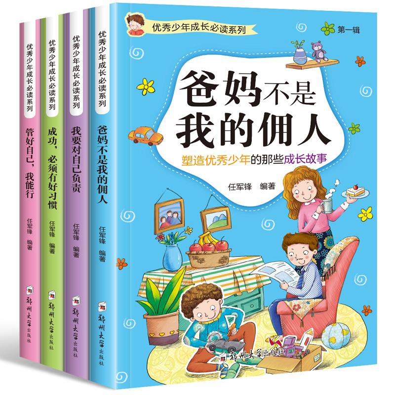 全套4本小学生校园经典励志6-12周岁二三年级儿童文学故事课外书必读四年级10[优惠券3元天猫包邮]