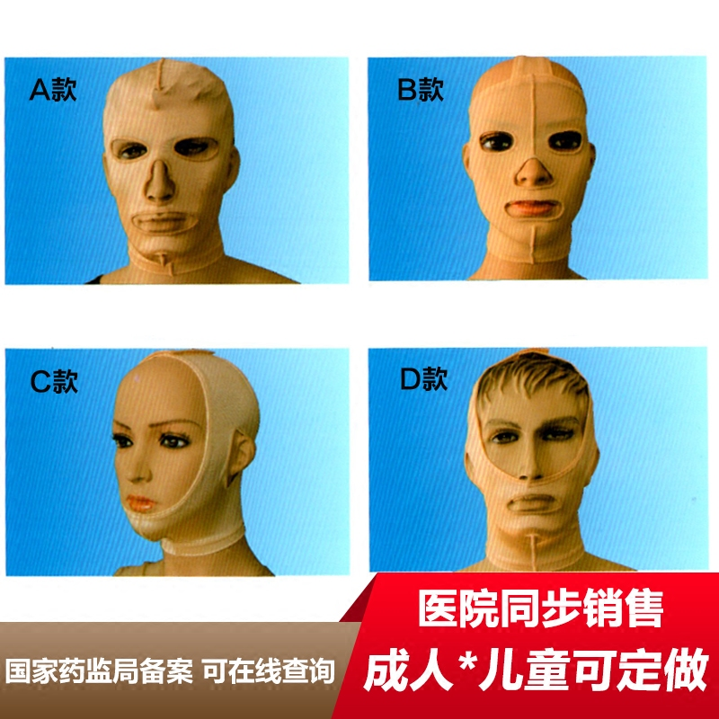 Connaught month medical elastic head and neck jaw set jaw