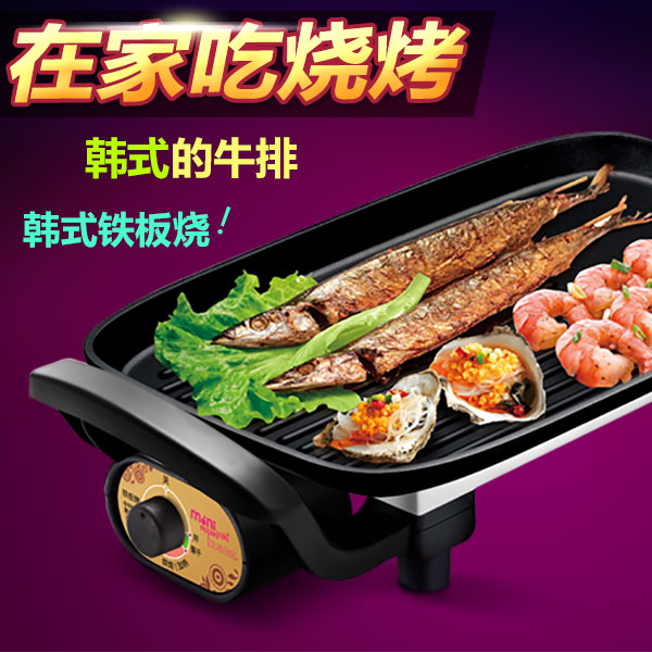 USD 44.84] Life diary TBS-T6 Electric BBQ grill Electric baking pan ...